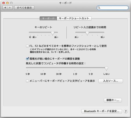 英語キーボードのCapslockをControlにするスクリーンショット