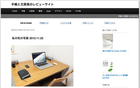 私の机の写真記事スクリーンショット