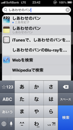 iPhone5の検索結果スクリーンショット