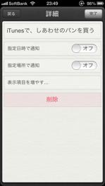 iPhone5のリマインダースクリーンショット