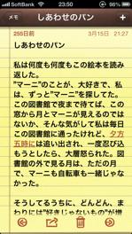 iPhone5のメモアプリスクリーンショット