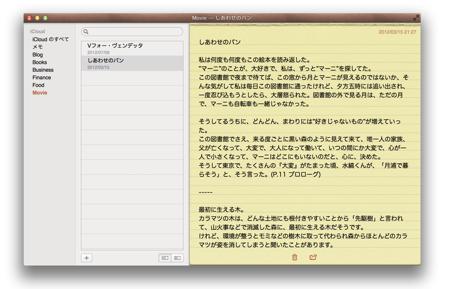 MacOSメモアプリのスクリーンショット