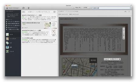 Evernoteのスクリーンショット