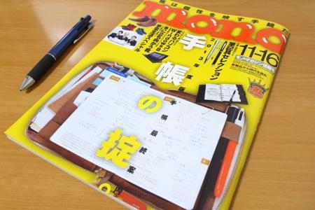 モノ・マガジン 2012年11月16日号の写真
