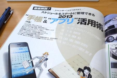 2013年 手帳&デジタルアプリ GoodsPress 2012年12月号の写真