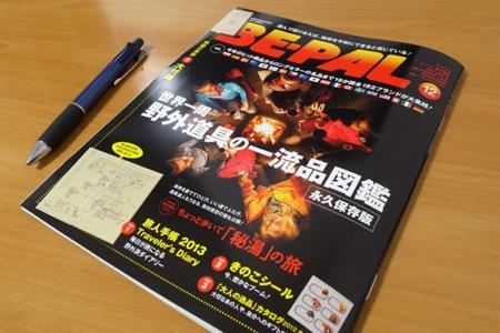 BE-PAL 2012年12月号の写真