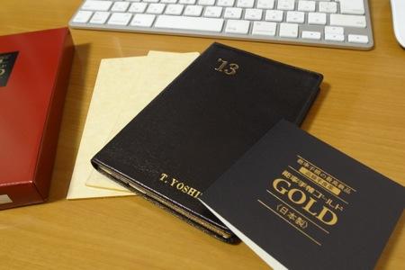 能率手帳GOLD 2013の写真