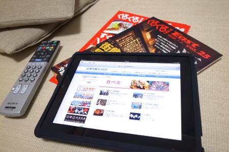 初代iPadとムックの写真