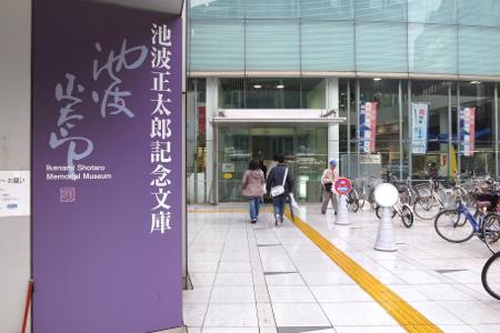 池波正太郎記念文庫の写真
