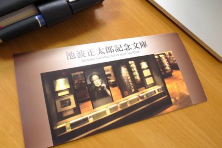 池波正太郎記念文庫のパンフレットの写真