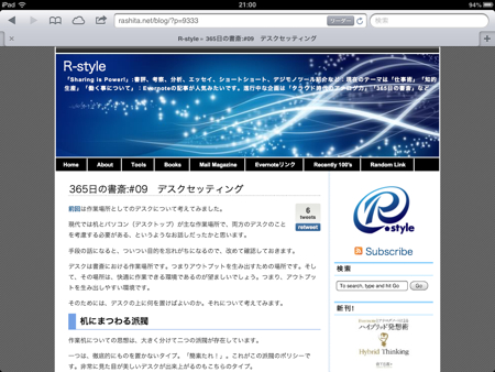 R-Styleスクリーンショット