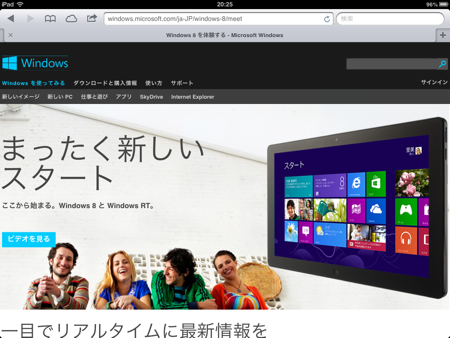 Windows8のサイトのスクリーンショット