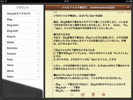 メモアプリのスクリーンショット