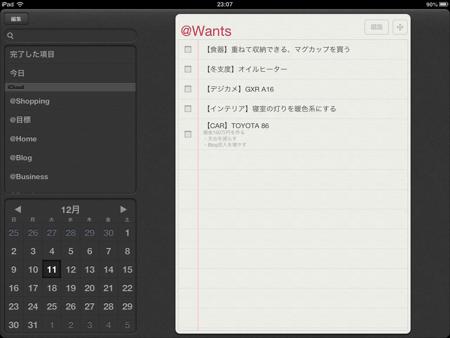 リマインダーアプリのスクリーンショット