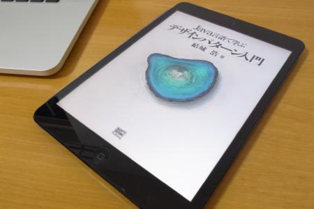 iPad miniと電子書籍の写真
