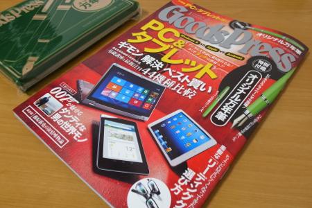 Goods Press 2013年 01月号の写真