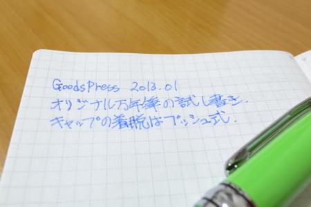 Goods Press 2013年 01月号 オリジナル万年筆の写真