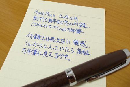 COACH 万年筆・MonoMax 2013年1月号 特別付録の写真