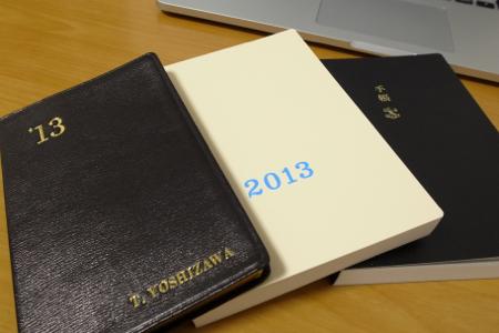 2013年の手帳選びの写真