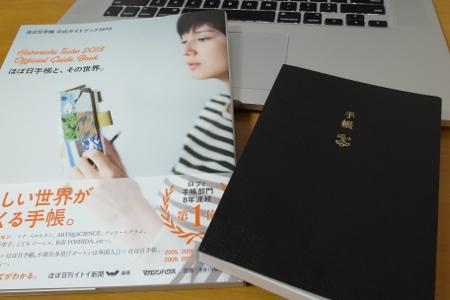ほぼ日手帳 公式ガイドブック 2013と、Hobonichi Plannerの写真