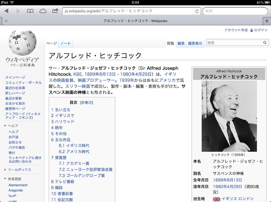 Wikipediaのヒッチコックのスクリーンショット