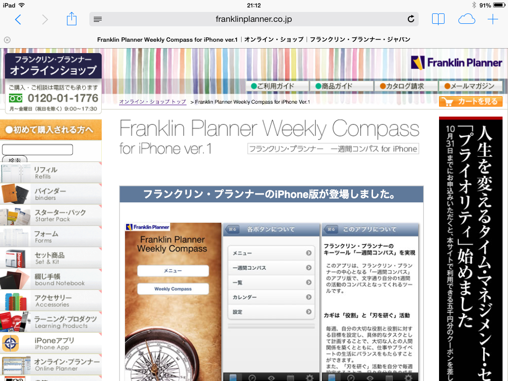 Franklin Planner Weekly Compass for iPhoneのサイト