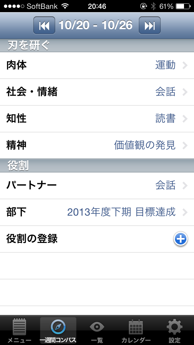 Franklin Planner Weekly Compass for iPhoneのスクリーンショット