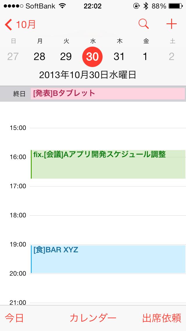 iOS7のカレンダーアプリのスクリーンショット