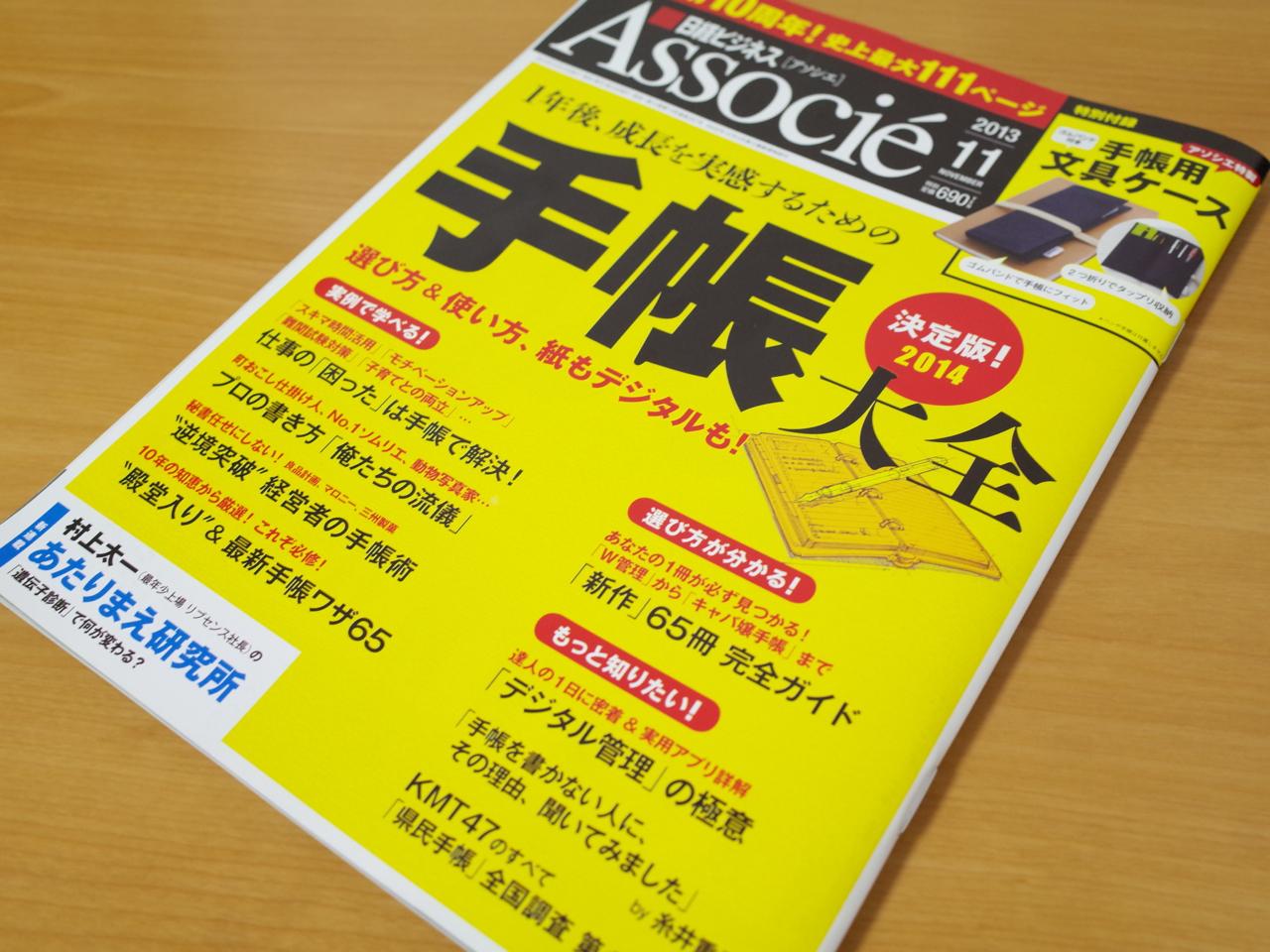 日経ビジネス アソシエ 2013年11月号の写真