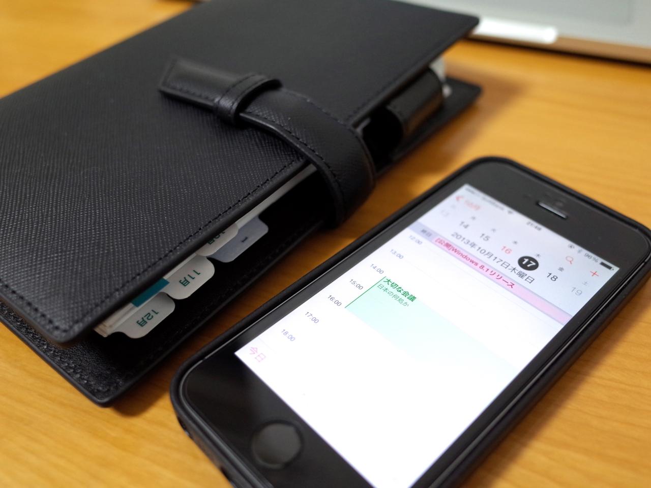 システム手帳とスマートフォンの写真