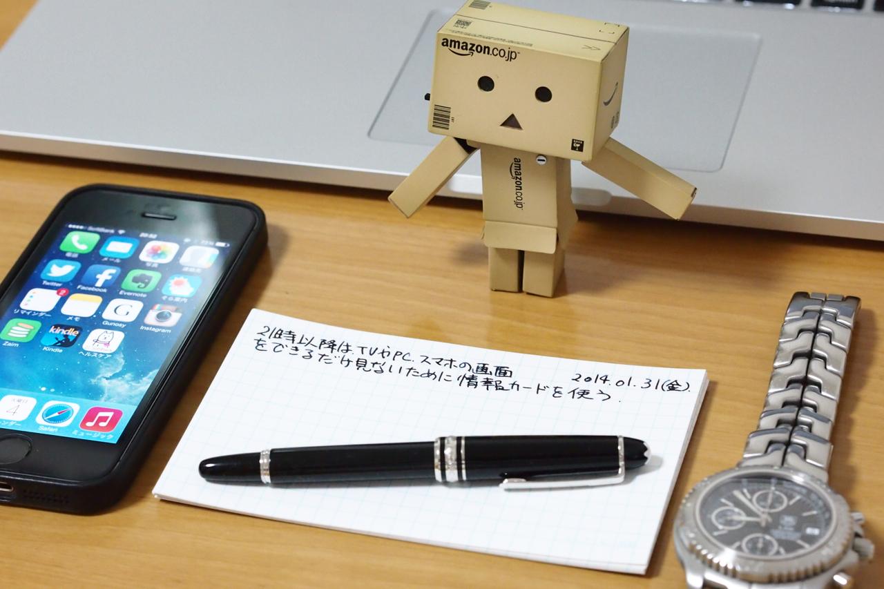 情報カードとiPhoneの写真