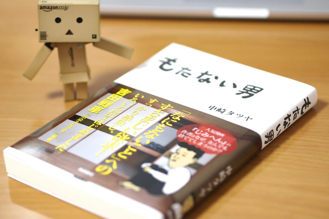もたない男(著:中崎タツヤ)の写真