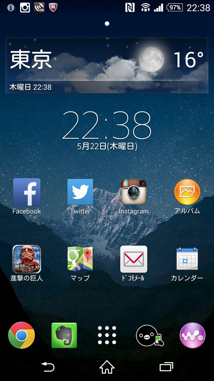 Xperia Z2のスクリーンショット