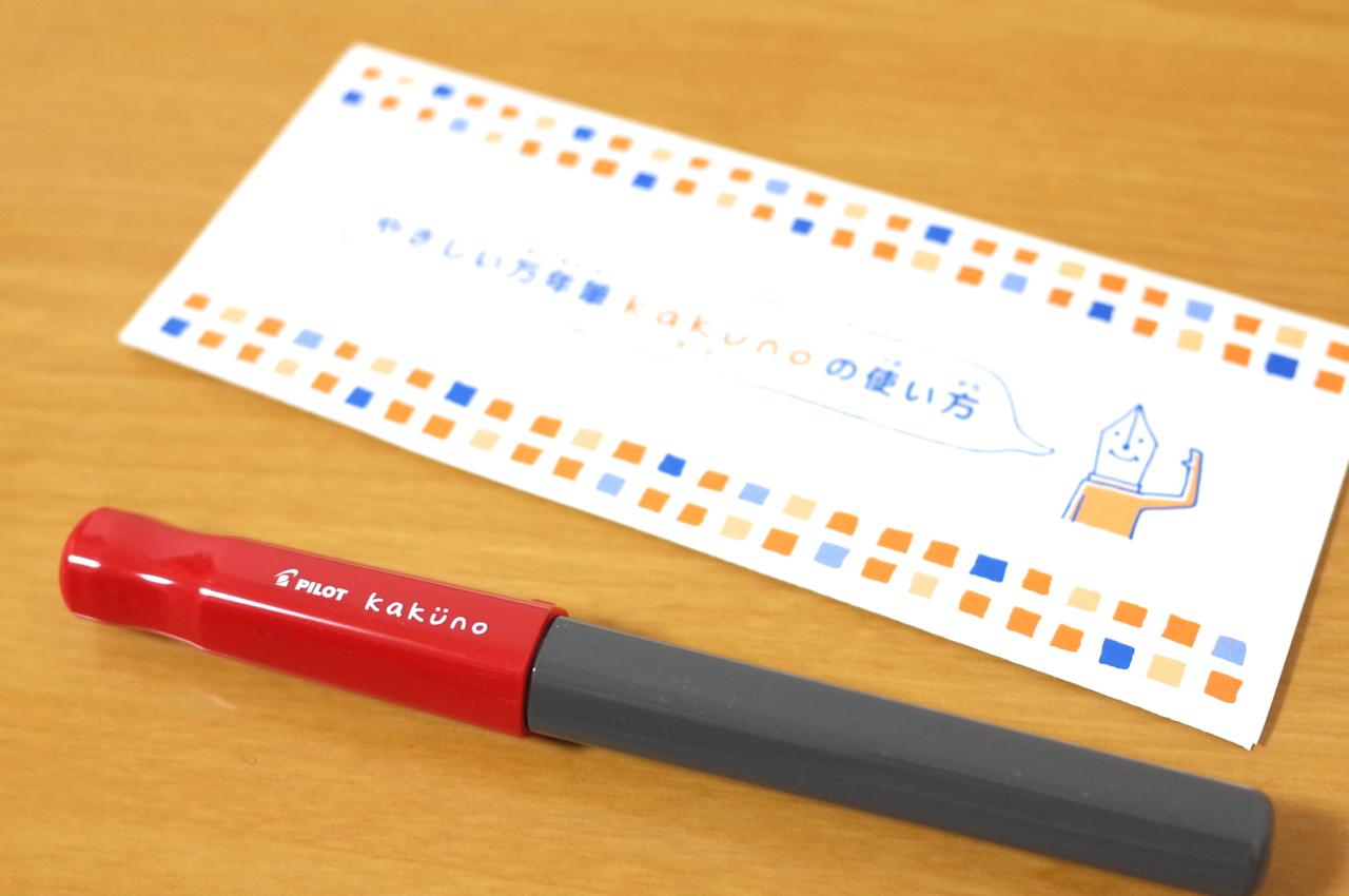 カクノ(kakuno) 万年筆の写真