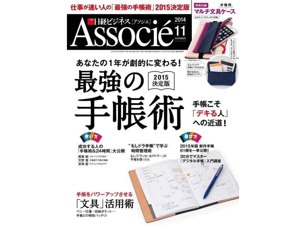 日経ビジネスアソシエ 2014年 11月号 Kindle版のスクリーンショット