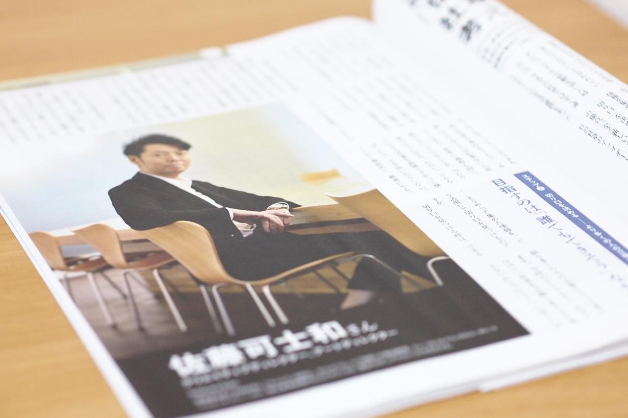 日経ビジネス アソシエ 2014年12月号の写真