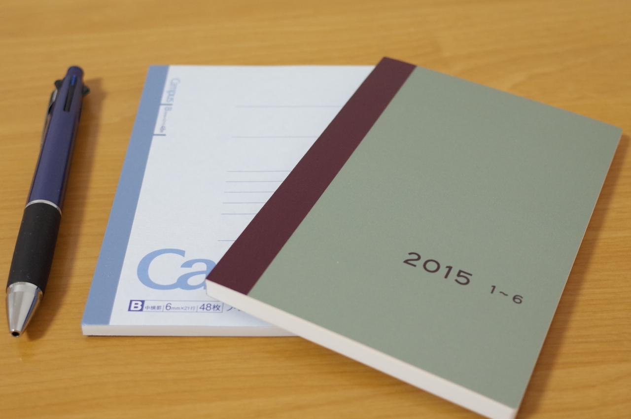 ほぼ日手帳 avecとキャンパスノートの写真