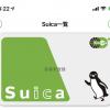 モバイルsuicaの「名称未設定」の画像