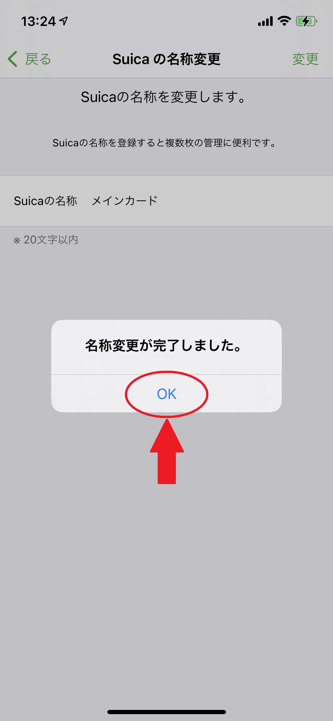 モバイルSuicaの名称変更が完了しました画面