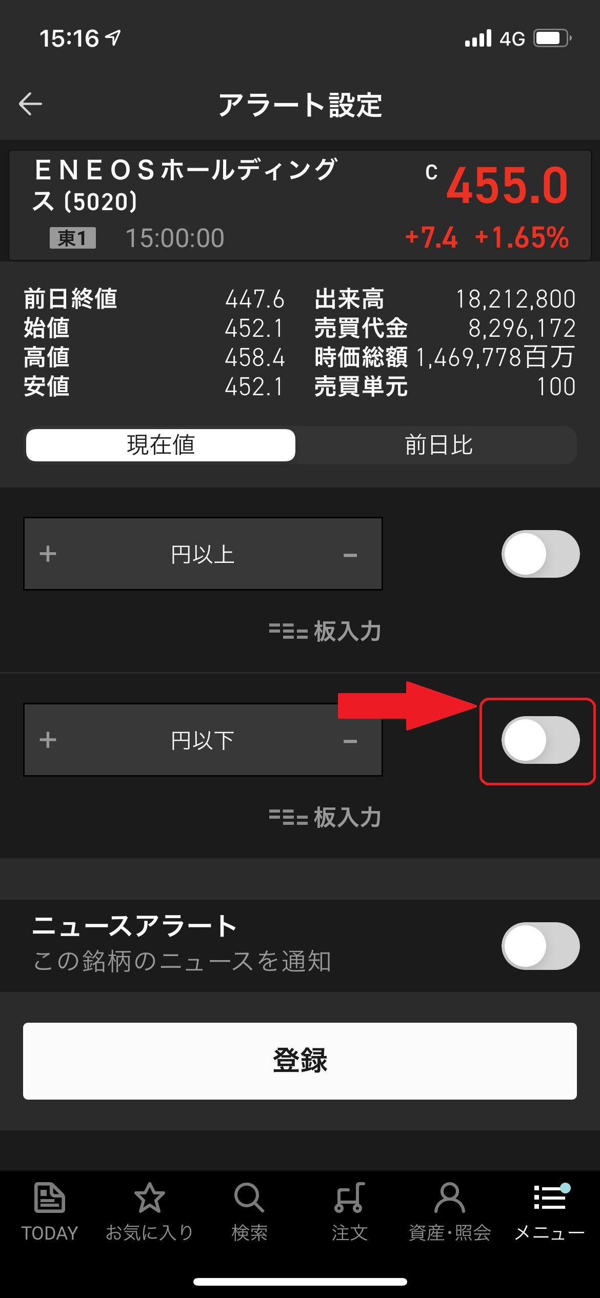 楽天証券のアプリ「iSPEED」のアラート設定画面