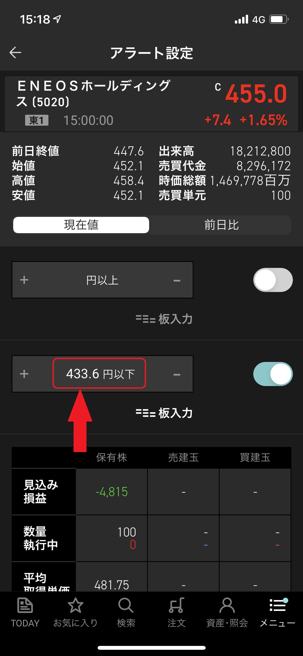 楽天証券のアプリ「iSPEED」のアラート設定(損切りアラート設定値確認)