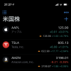 米国株のウォッチリスト