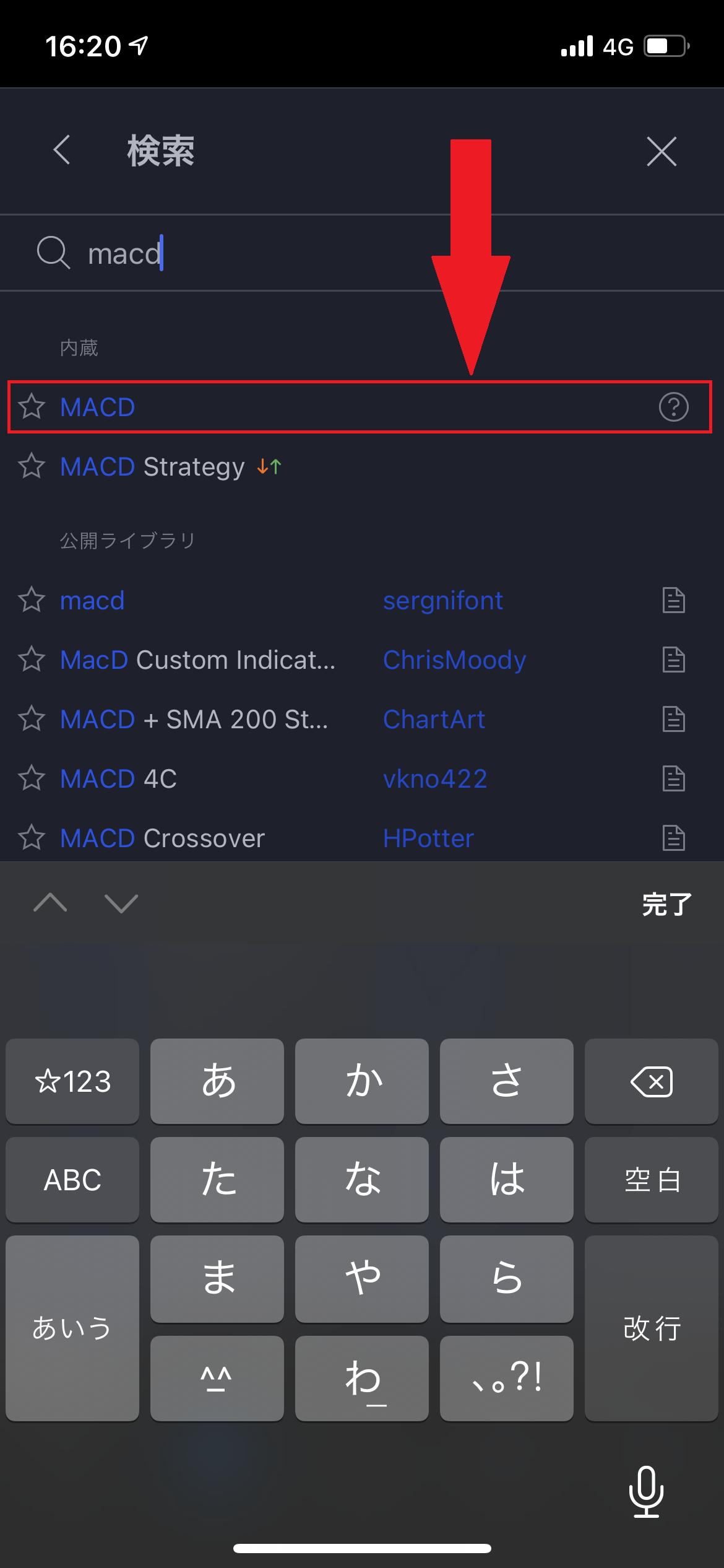 TradingViewのインジケーター追加でMACDをタップするスクリーンショット