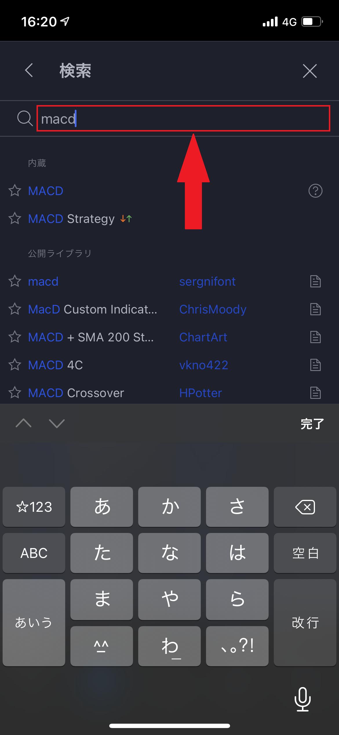 TradingViewにmacdを入力するスクリーンショット