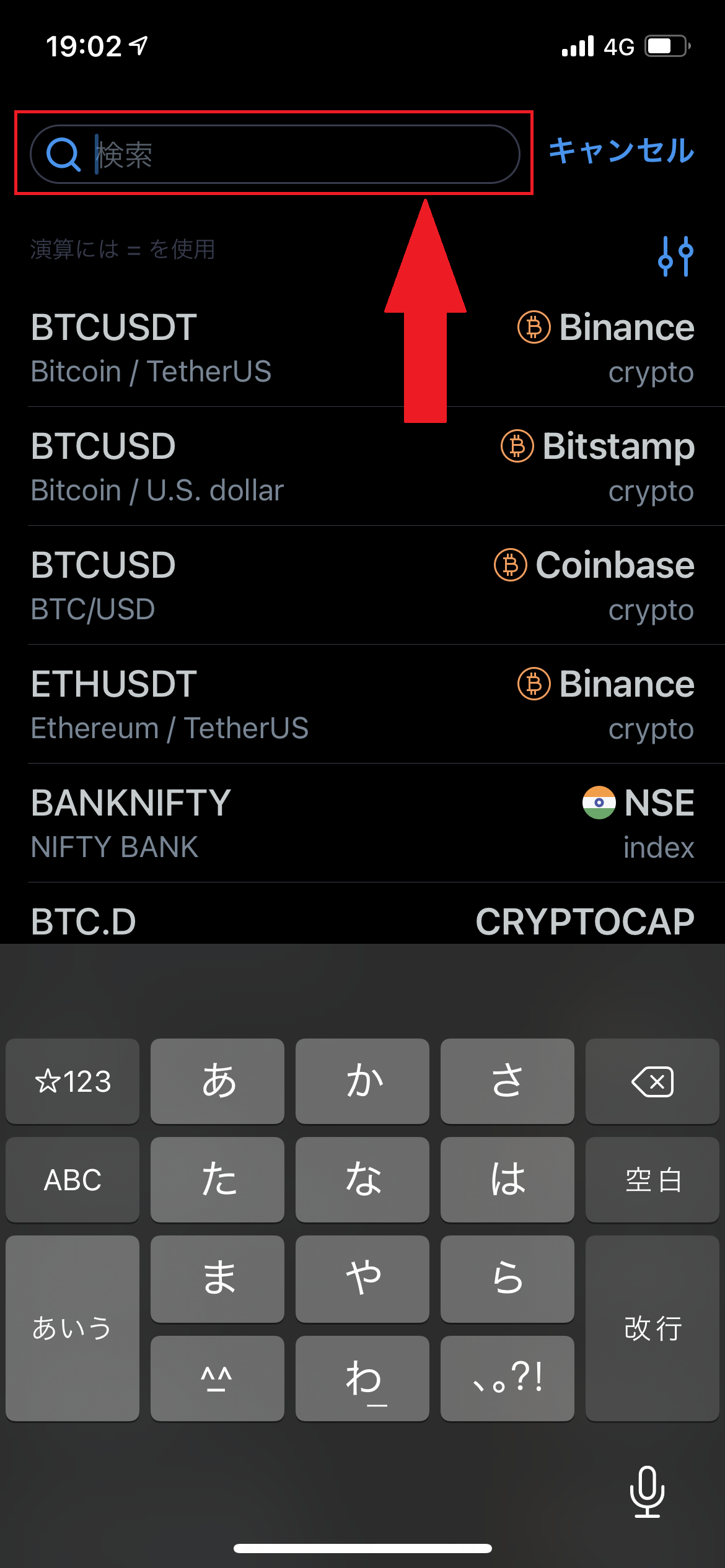 TradingViewのリストにBTCJPY追加画面