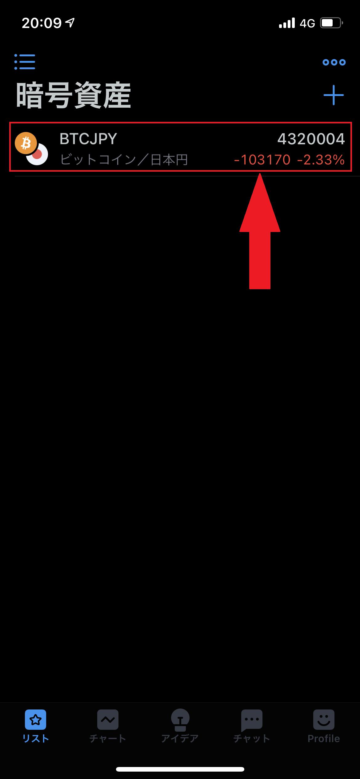 TradingViewの暗号資産のリストにビットコインを追加したスクリーンショット